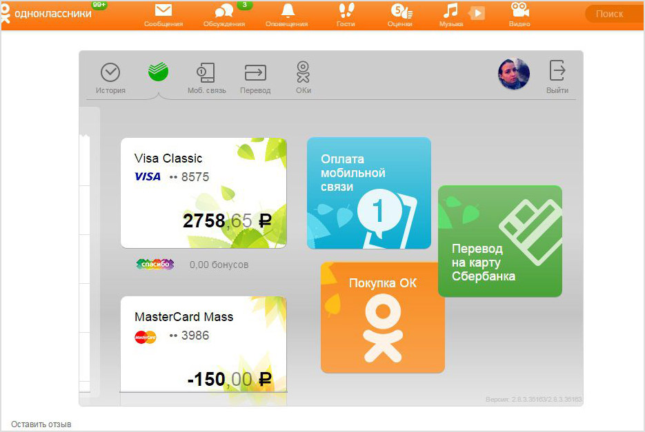 Вход в приложение сбербанк онлайн в профиле одноклассников
