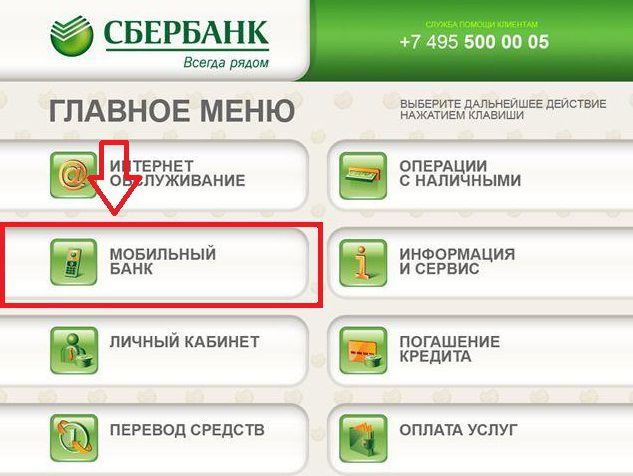 Выбрать в меню «Мобильный банк»