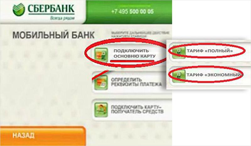 Выбрать желаемый тариф («Экономный» или «Полный»
