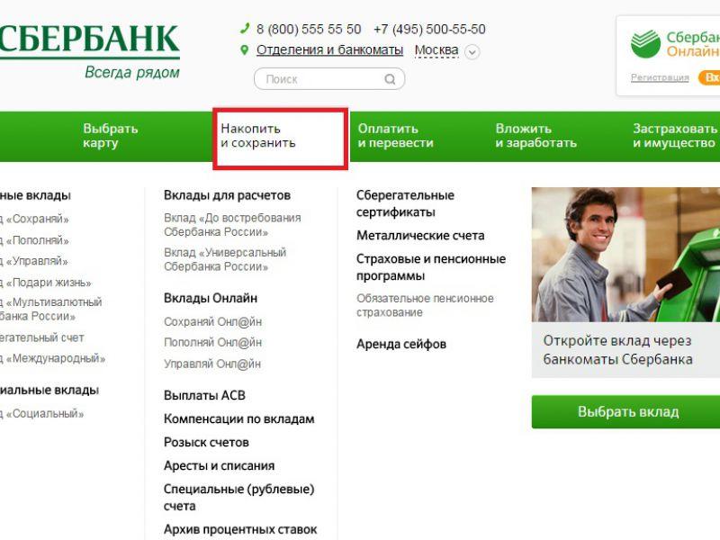 Выгодные вклады Сбербанка России