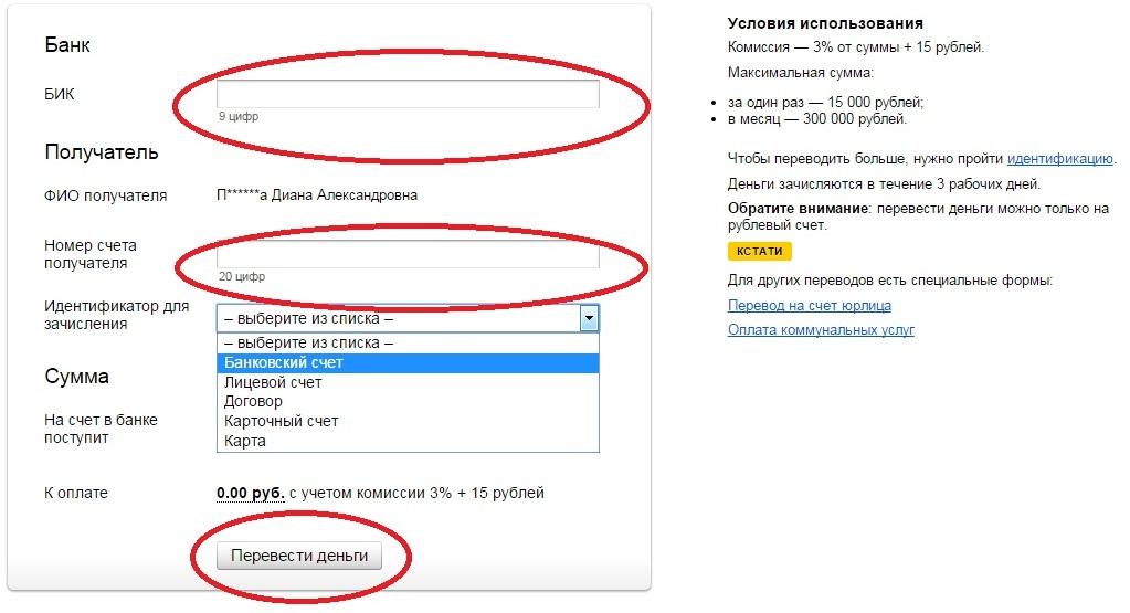 Заполнение реквизитов для перевода на банковский счет с яндекс деньги