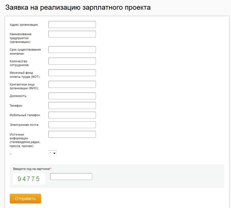 Зафвка для реализации зарплатного проекта - сбербанк