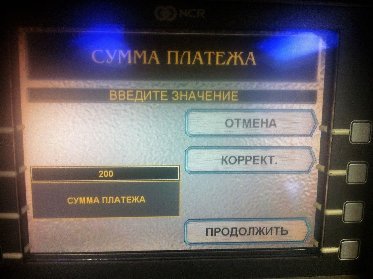 Зачисление суммы в банкомате сбербанке