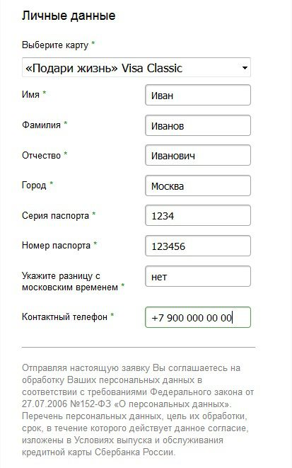 Заявку на получение кредитки