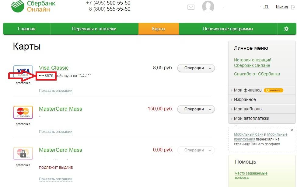 Информация о карте сбербанк онлайн