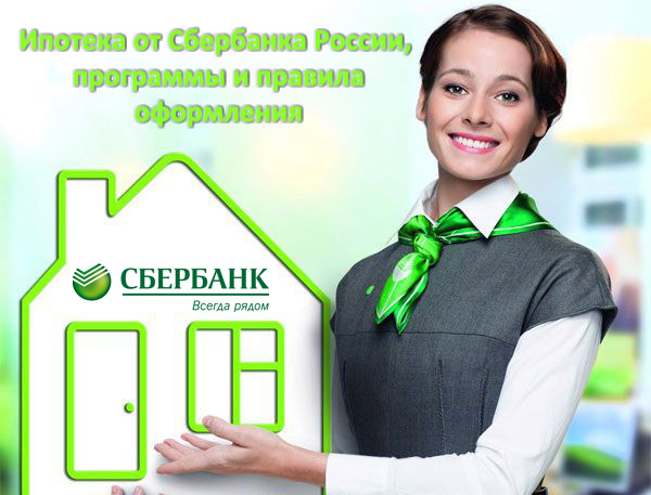 Ипотека от Сбербанка России