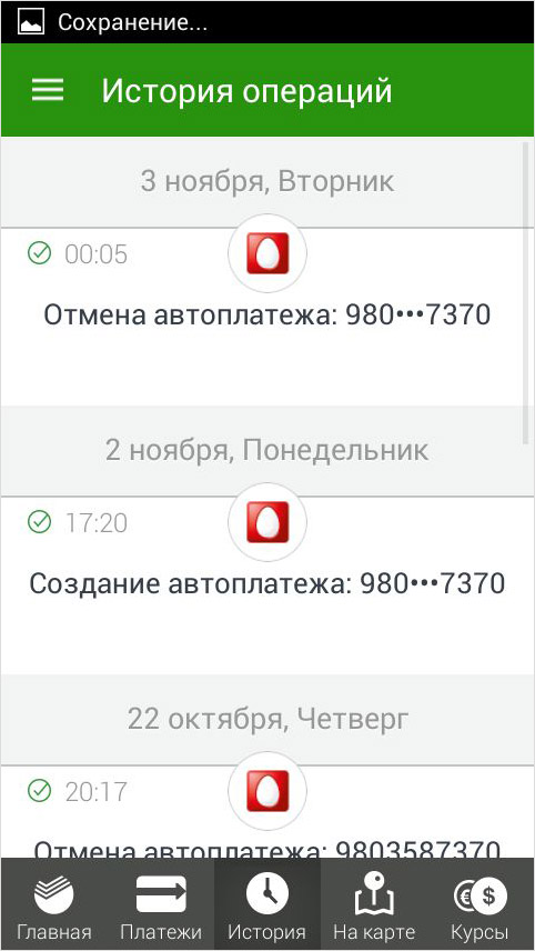 История  приложении Сбербанк онлайн на Android