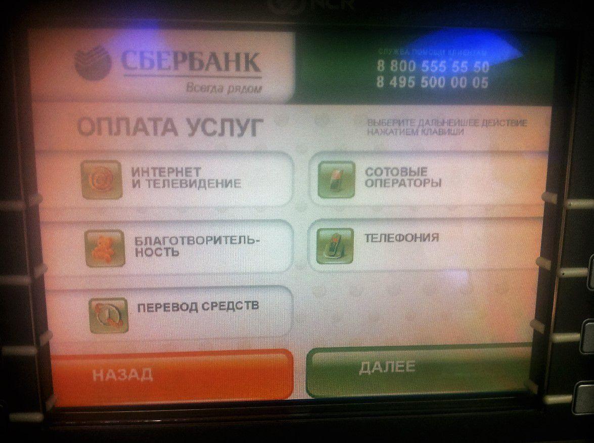 Как оплатить услуги через банкомат сбербанка