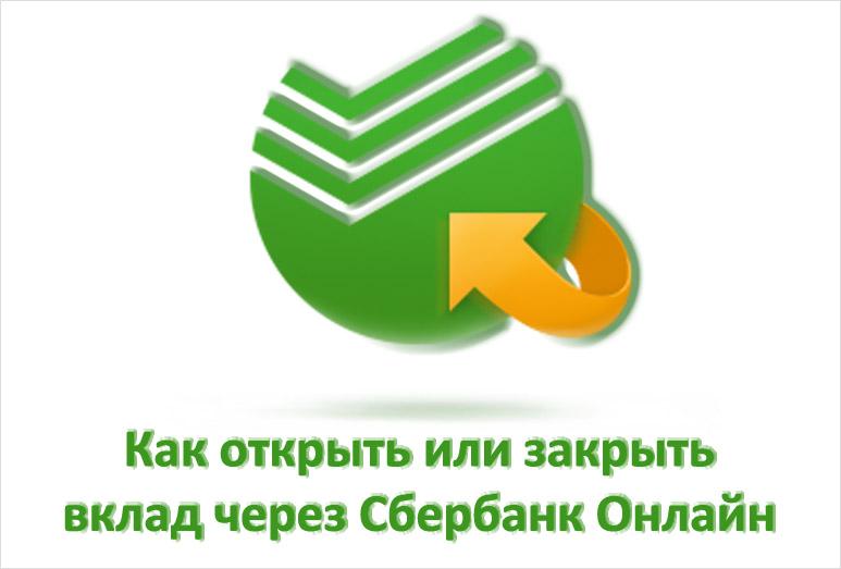 Как открыть или закрыть вклад через Сбербанк Онлайн