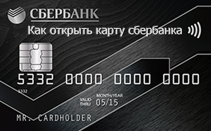 Как открыть карту сбербанка