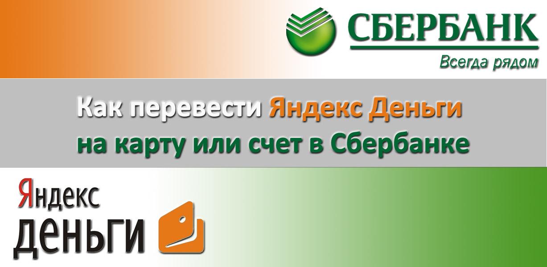 Как перевести Яндекс Деньги на карту или счет в Сбербанке