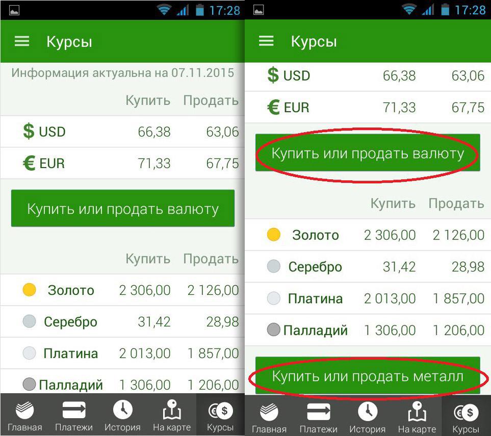Курсы валют в приложении Сбербанк онлайн на Android