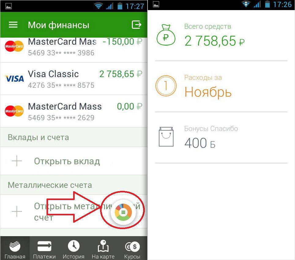 Меню приложение Сбербанк Онлайн для Androids