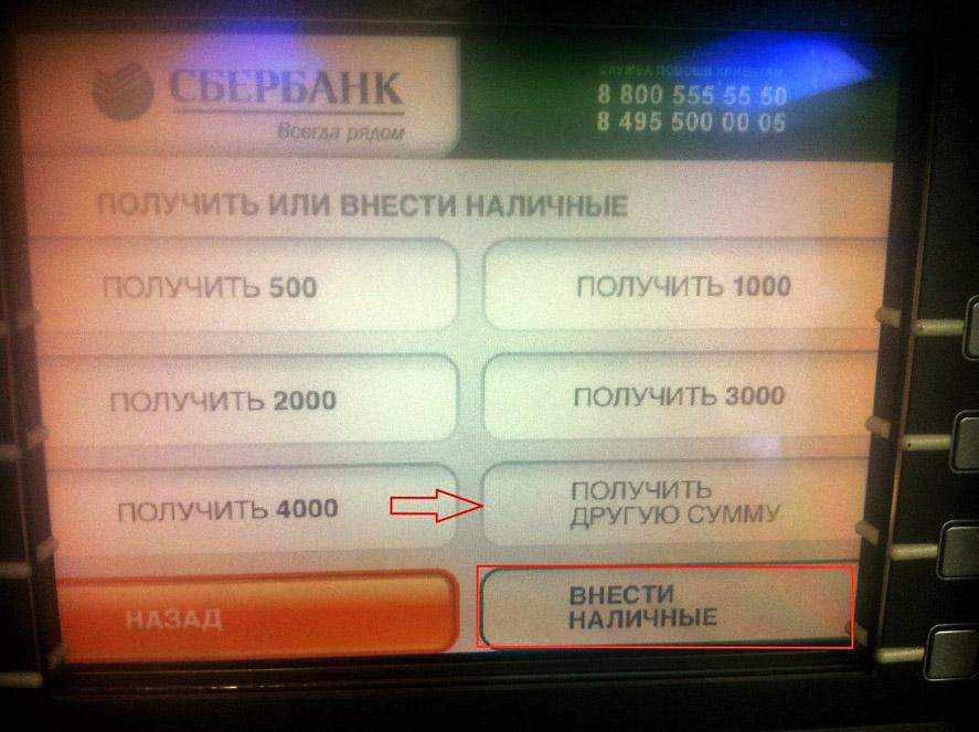 Меню с выбором вариантов снятия наличных в банкомате сбербанка