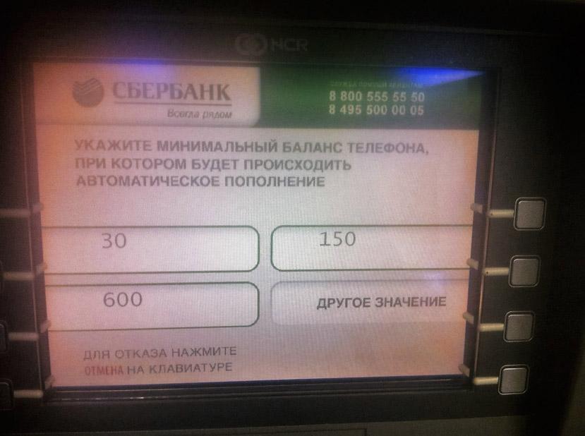 Минимальный баланс для автоплатежа в банкомате