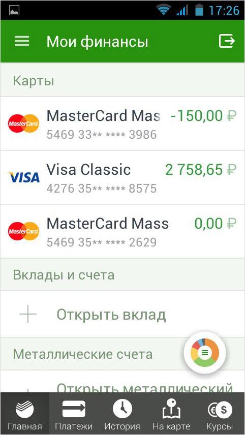 Мои финансы в приложении сбербанк онлайн для андроид
