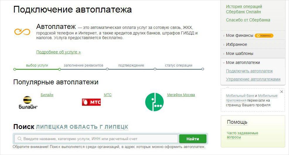 Настройка автоплатежа сбербанк онлайн
