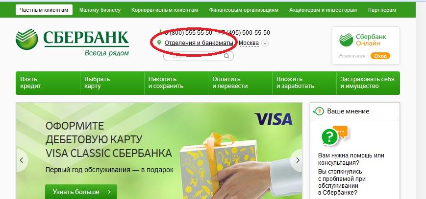 На главной странице сверху найти раздел «Отделения и банкоматы»
