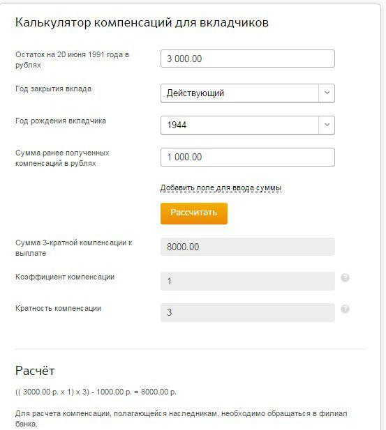 Онлайн-калькулятор Сбербанка РФ