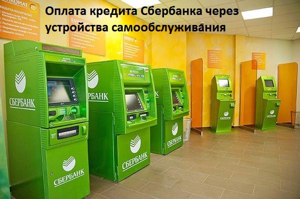 Оплата кредита Сбербанка через устройства самообслуживания