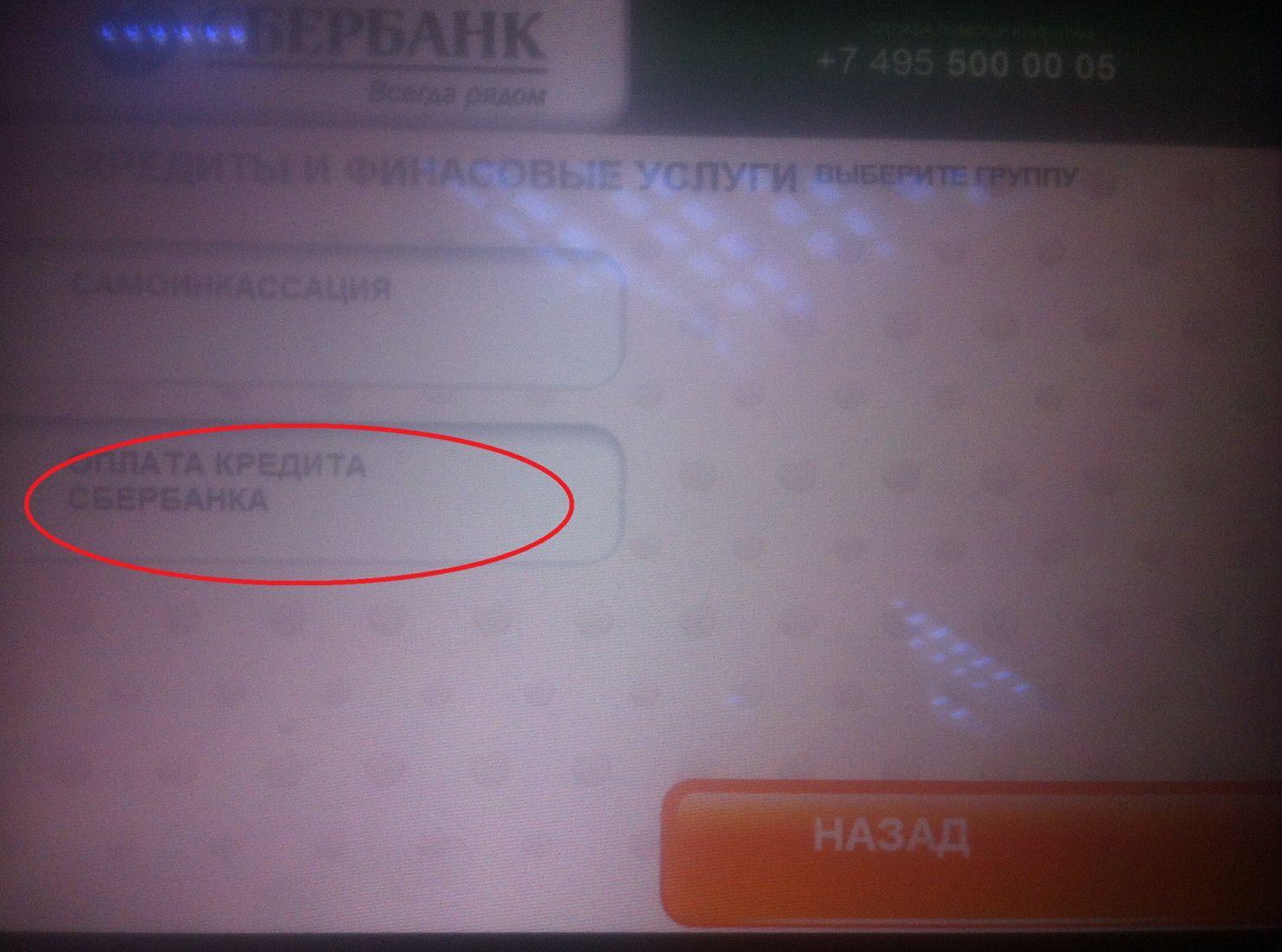 Оплата кредита Сбербанка