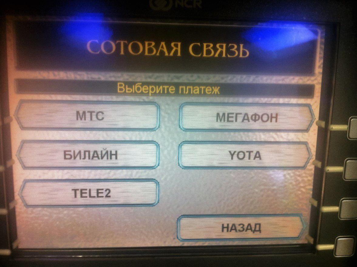 Оплата сотовой связи в банкомате сбербанка