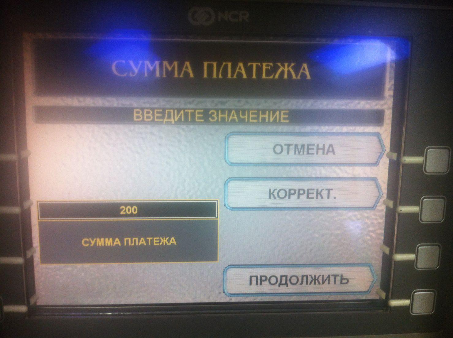 Оплатить через банкомат