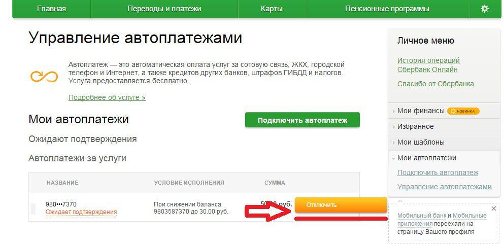 Отключаем услугу автоплатеж на сайте сбербанк онлайн
