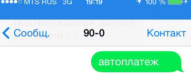 Отключение услуги автоплатеж через СМС