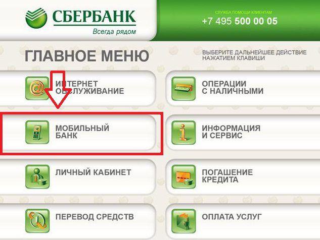 Отключить услугу сбербанка мобильный банк через терминал