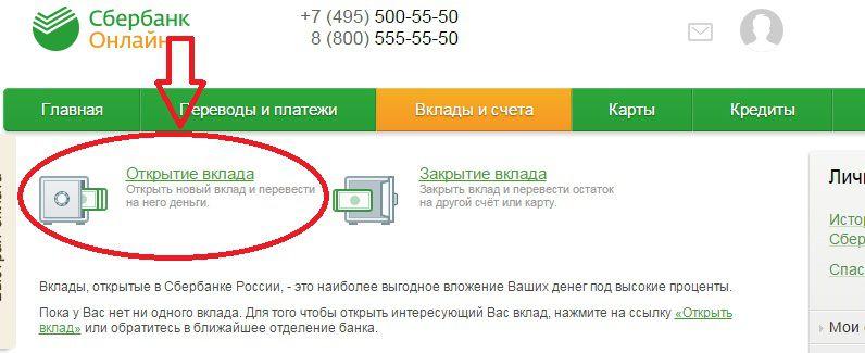 Открытие вклада сбербанк онлайн