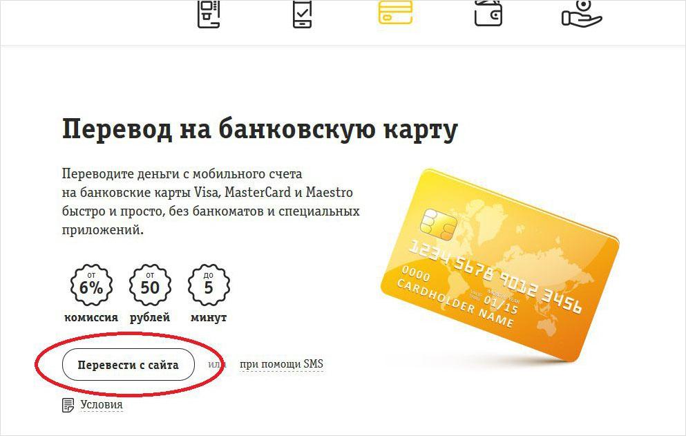 Перевод на банковскую карту - Деньги Билайн