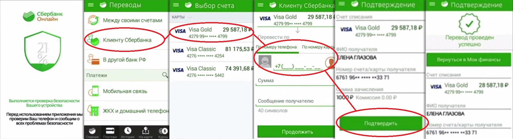 Перевод средств с мобильного приложение сбербанк онлайн