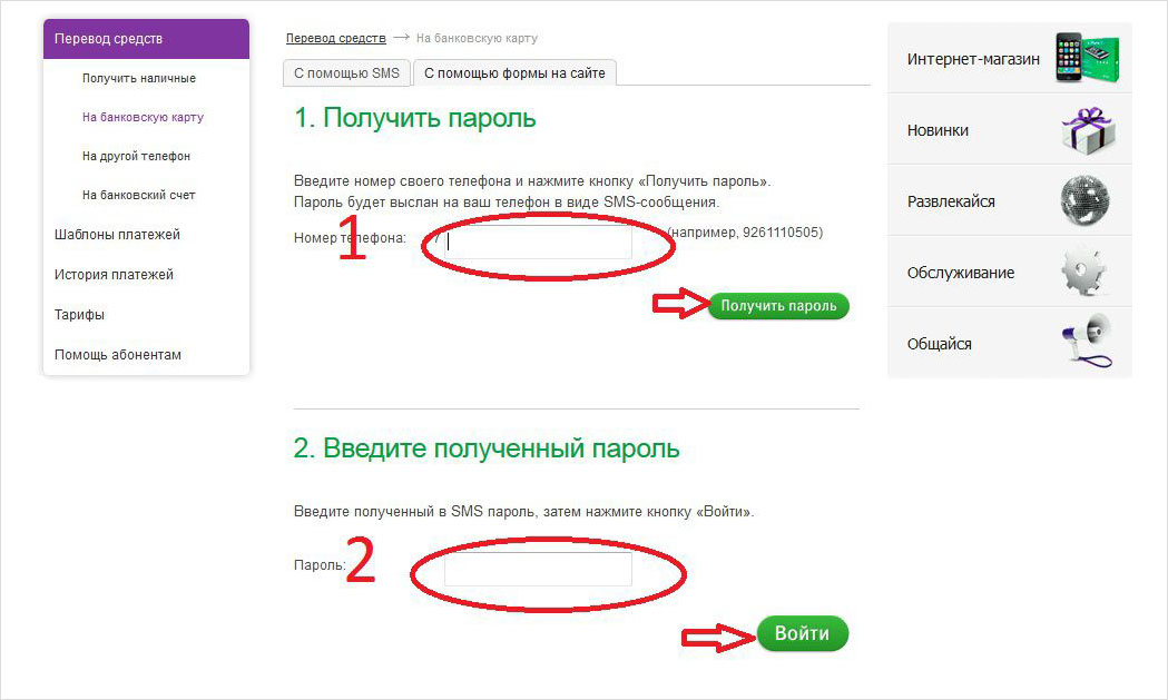 Перевод средств с помощью формы на сайте Мегафон