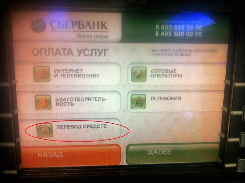 Перевод средств через банкомат сбербанка