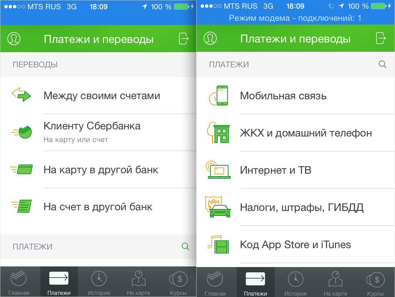 Платежи в iPhone сбербанк онлайн