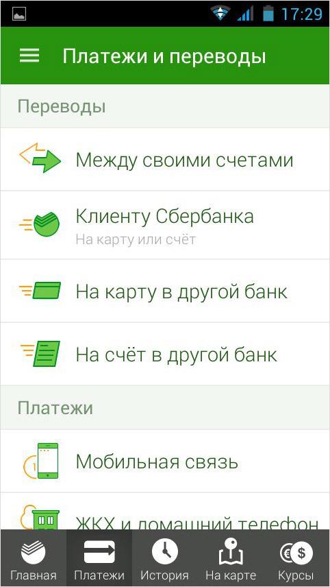 Платежи и переводы в мобильном приложении сбербанка онлайн