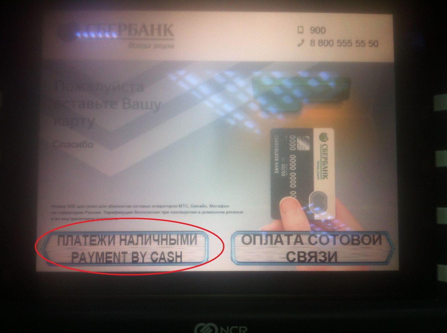 Платежи наличными