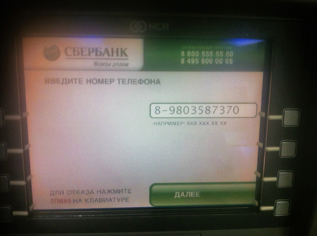 Платежные реквизиты для проведения операции в банкомате сбербанка
