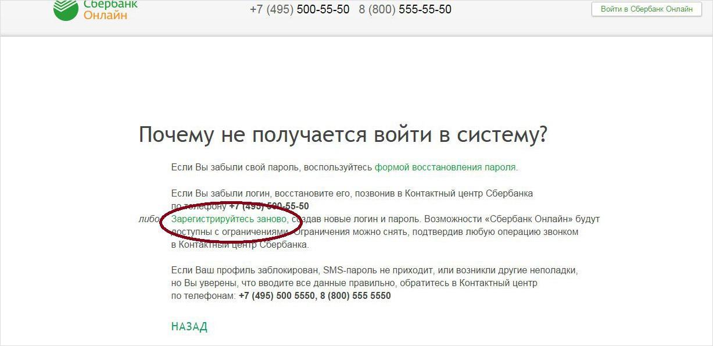 Повторная регистрация Сбербанк Онлайн