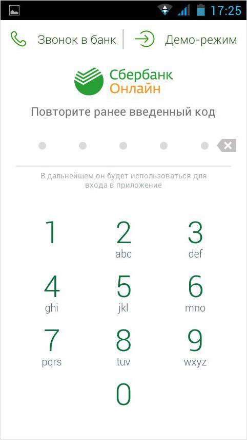Повторный ввод кода в приложении сбербанка онлайн