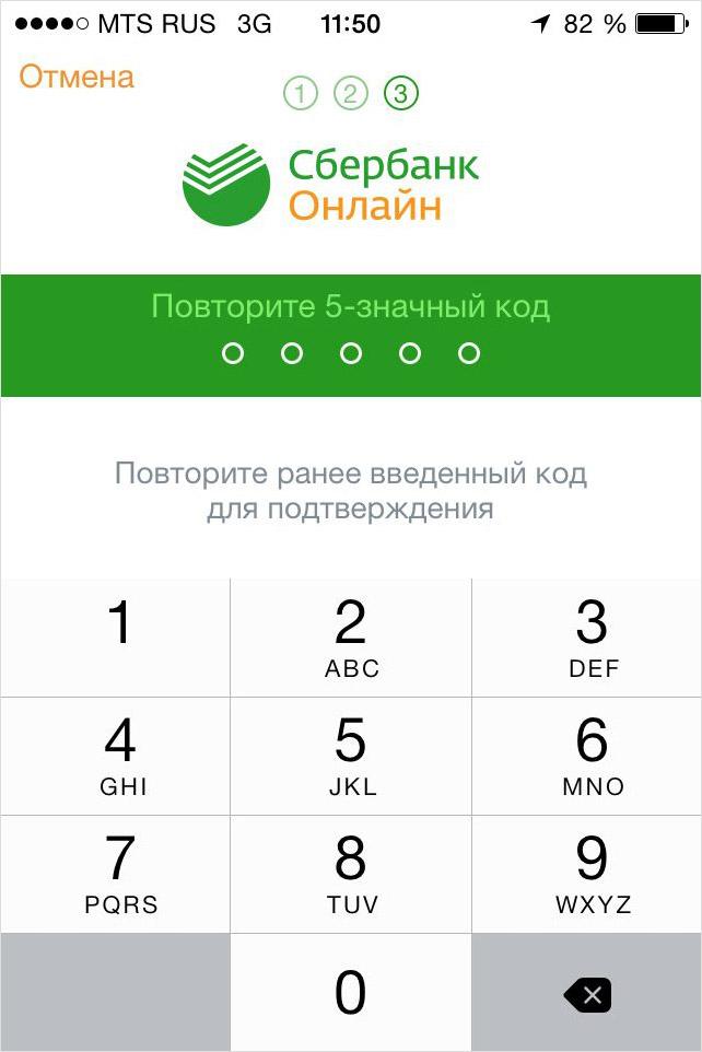 Повторный ввод 5 значного кода на iPhone сбербанк онлайн