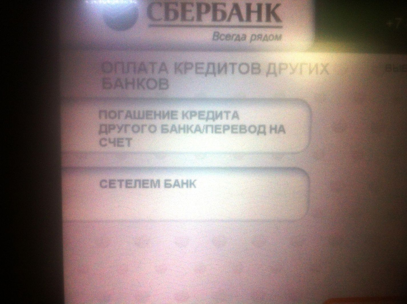 Погашение кредита другого банка