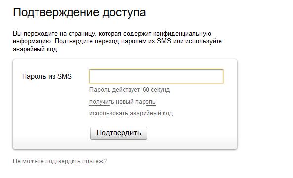 Подвежрдение операция платежным паролем из смс или аварийным кодом