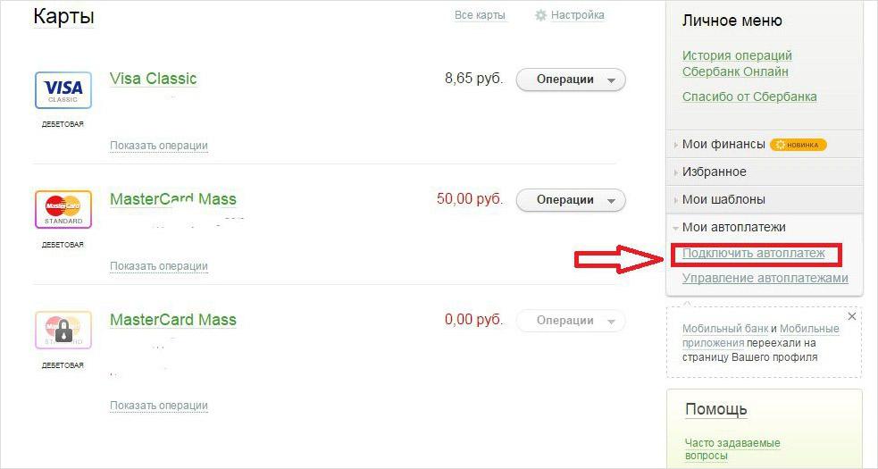 Подключение автоплатежей на сайте сбербанк онлайн