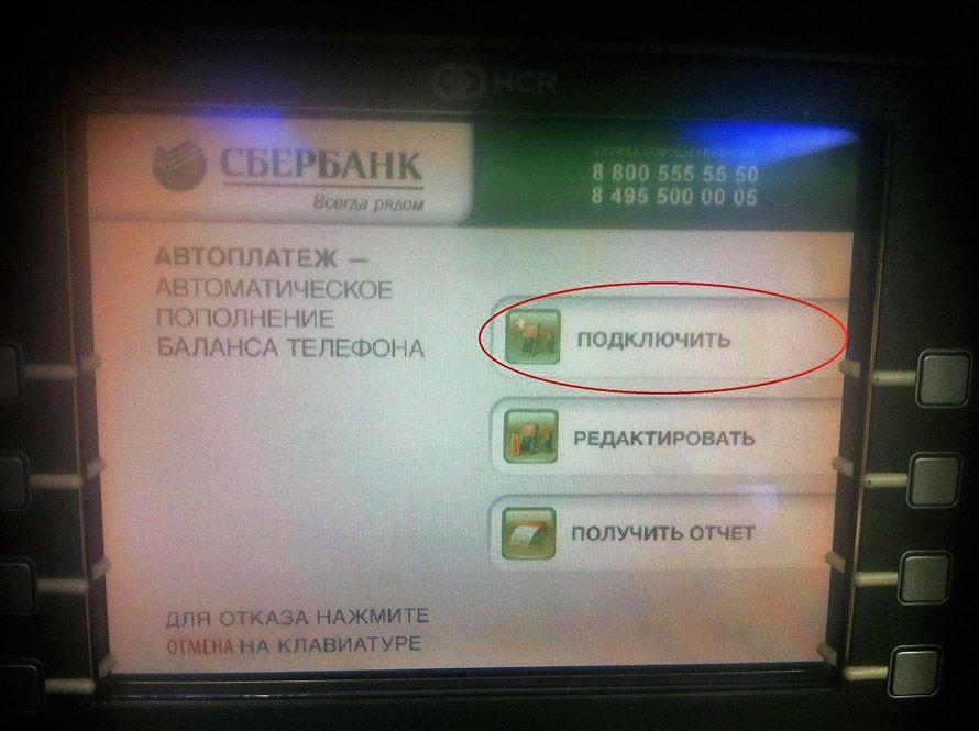 Подключение услуги автоплатеж в терминале сбербанка