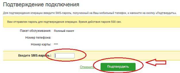 Подтвеждение подключения услуги мобильный банк
