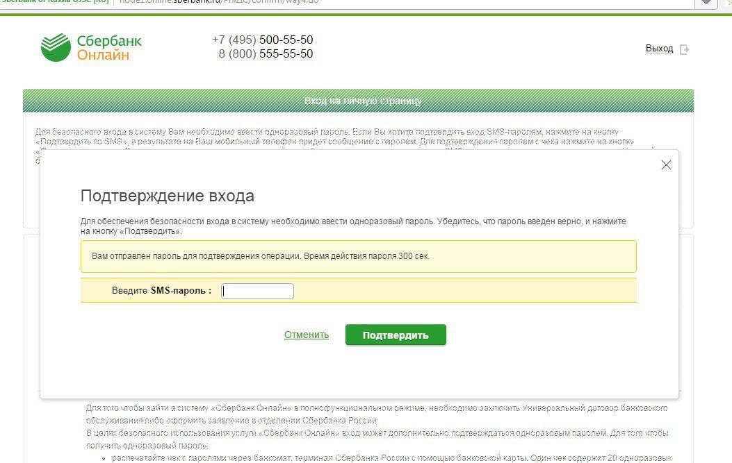 Подтвердить вход в систему с помощью полученного по смс одноразового пароля
