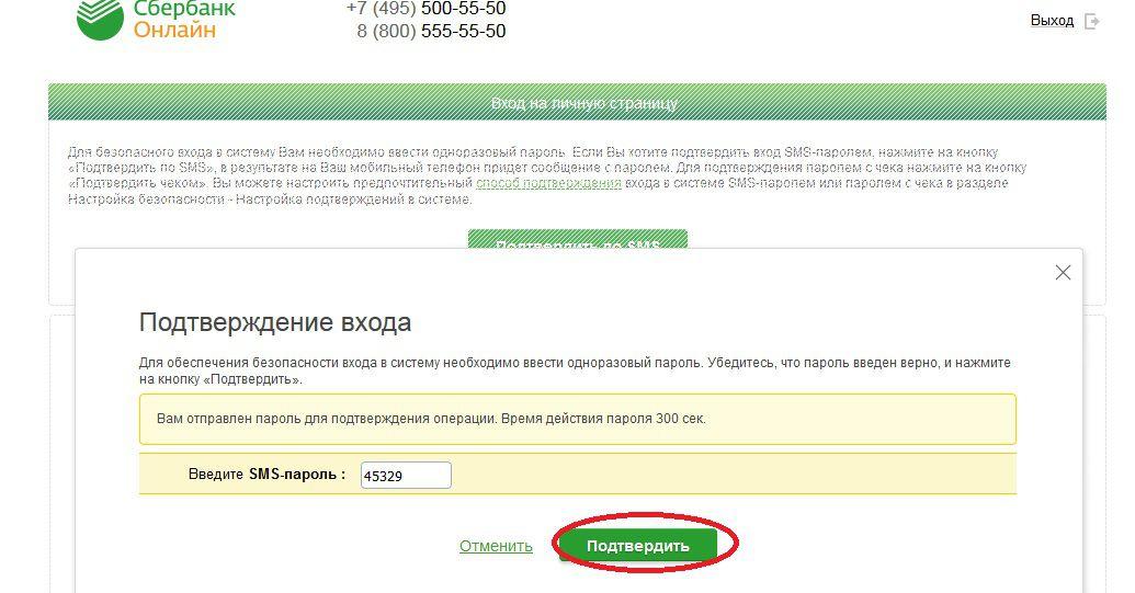 Подтвердить вход на сайт путем ввода пароля
