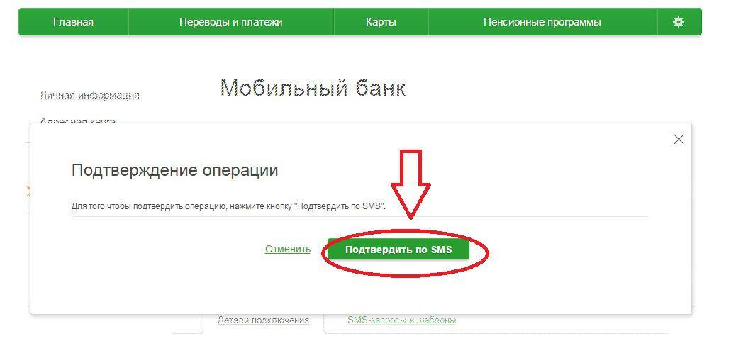 Подтверждение операции с помощью смс-пароля